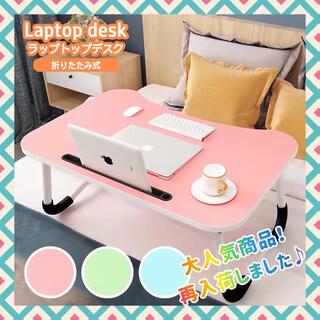 【再入荷!ブルー】ローテーブル ミニテーブル 折りたたみ フラット デスク(ローテーブル)