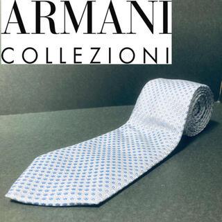 ARMANI COLLEZIONI - 【美品】ARMANI COLLEZIONI/アルマーニ ネクタイ ライトブルー