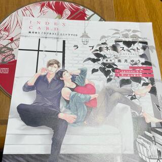 Dear+ ラブネストミニドラマ 付録CD(ボーイズラブ(BL))