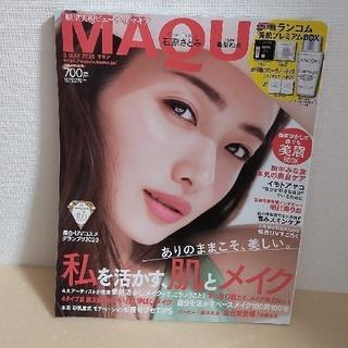 シュウエイシャ(集英社)の【本誌のみ切り抜きなし※】MAQUIA (マキア) 2020年 05月号(美容)