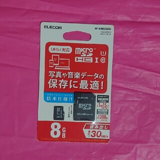 ELECOM - エレコム microSD 8GB