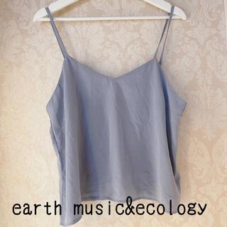 アースミュージックアンドエコロジー(earth music & ecology)の【値下げしました】くすみブルー キャミソール アースミュージックアンドエコロジー(キャミソール)