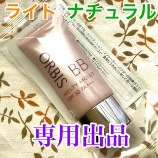 オルビス(ORBIS)の専用出品☆ライト&ナチュラル☆メルティーモイストBB☆35g(BBクリーム)