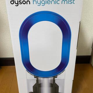 ダイソン(Dyson)のDyson Hygienic Mist ダイソン 超音波式加湿器 MF01IB(加湿器/除湿機)