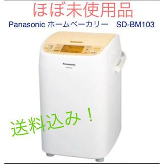 Panasonic - Panasonic ホームベーカリー SD-BM103
