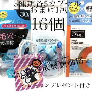 Obagi - 酵素洗顔パウダーFANCLE .スイサイ.オバジ各5カプセル他合計16個お試し
