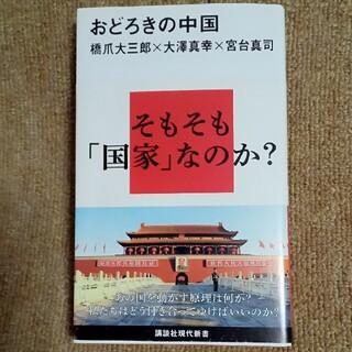 コウダンシャ(講談社)のおどろきの中国(人文/社会)
