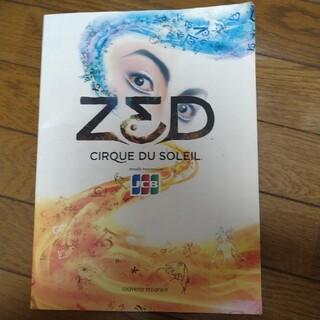 ディズニー(Disney)のゼット シルク・ドゥ・ソレイユ(漫画雑誌)
