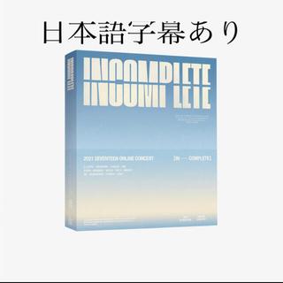 セブンティーン(SEVENTEEN)のSEVENTEEN incomplete オンコン インコンプリート DVD(K-POP/アジア)