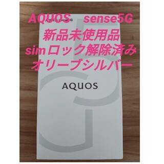 アクオス(AQUOS)のAQUOS sense5G オリーブシルバー 新品未使用品 simロック解除済み(スマートフォン本体)