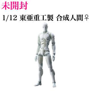 1/12 東亜重工製 合成人間♀ アクションフィギュア(その他)