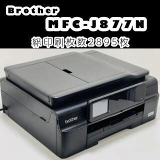 brother - brother MFC-J877N 総印刷枚数2895枚