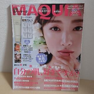 シュウエイシャ(集英社)の【本誌のみ切り抜きなし】MAQUIA (マキア) 2021年 04月号(美容)
