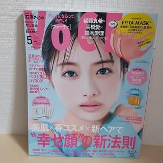 シュウエイシャ(集英社)の【本誌のみ切り抜きなし】Voce 2021年 05月号(美容)