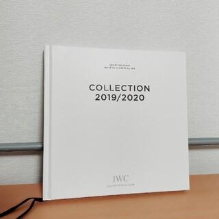 IWC 2019/2020 カタログ