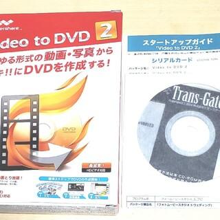 Video to DVD 2 簡単高品質DVD作成ソフト 即日発送 即購入可能(その他)