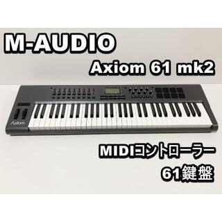 M-AUDIO MIDIコントローラー Axiom 61 mk2(MIDIコントローラー)