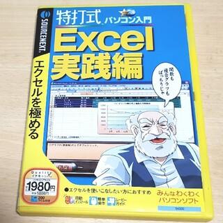 CD―ROM 特打式パソコン入門 エクセル実践編  解説扉  ソースネクスト(PCゲームソフト)