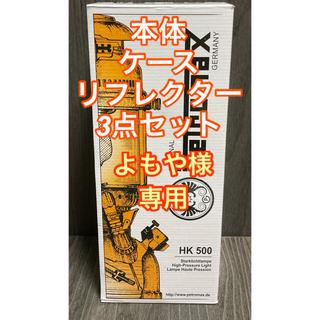 ペトロマックス(Petromax)の【新品・未使用】Petromax HK500 セット(並行輸入)(ライト/ランタン)