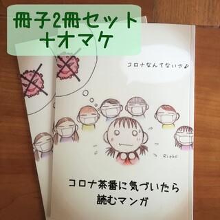 冊子2冊+α(一般)
