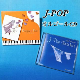 j-pop オルゴールCD 2枚セット