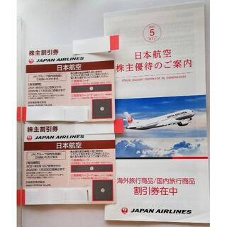 JAL(日本航空) - JAL 日本航空 株主優待券2枚+ツアー割引券1冊 送料無料