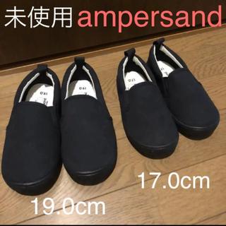 アンパサンド(ampersand)の未使用★ampersand★スリッポン★17.0★19.0(スリッポン)