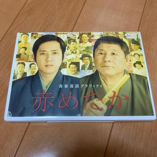 嵐 - 赤めだか DVD