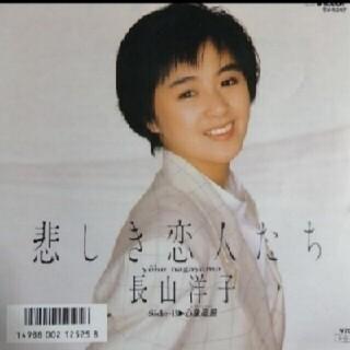 【送料無料】シングルレコード♪長山洋子♪悲しき恋人たち♪(ポップス/ロック(邦楽))