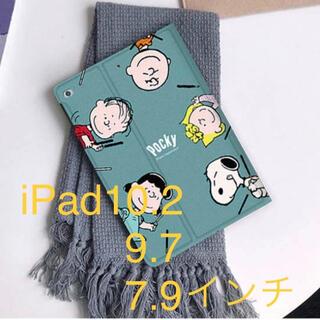 アイパッド(iPad)の【大特価☆】iPad10.2・9.7・7.9インチ かわいいスヌーピーケース(iPadケース)