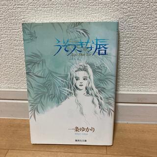 集英社 - 【送料込み300円】うそつきな唇