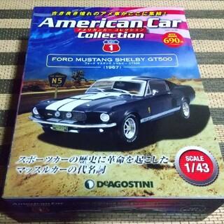新品 アメリカンカーコレクション 創刊号(趣味/スポーツ/実用)