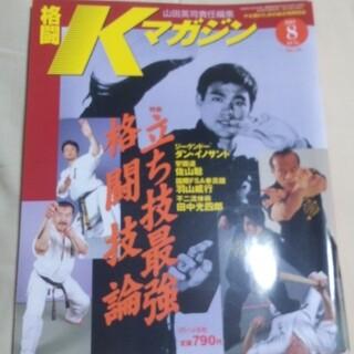 レア ブルース・リー 本(趣味/スポーツ/実用)