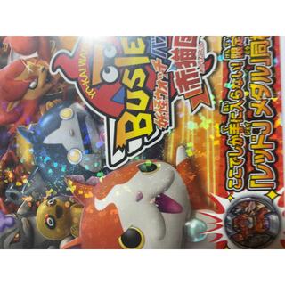 妖怪ウォッチバスターズ赤猫団(家庭用ゲームソフト)