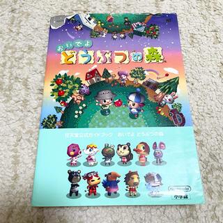 ニンテンドウ(任天堂)のおいでよどうぶつの森 : 任天堂公式ガイドブック(ゲーム)