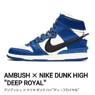 アンブッシュ(AMBUSH)のambush nike dunk high(スニーカー)