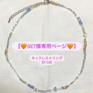 【Get様専用ページ】(ネックレス)