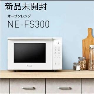 Panasonic - パナソニック オーブンレンジ NE-FS300-W ホワイト