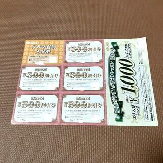 ラウンドワン(ROUND1)株主優待券(2500円分)(ボウリング場)
