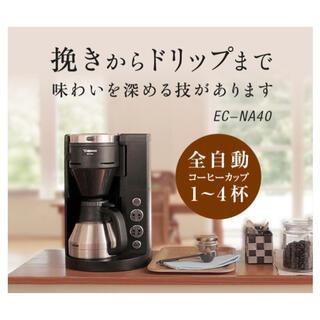 象印 - ZOJIRUSHI象印EC–NA40 ドリップ式コーヒーメーカー