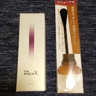 I'm PINCH X アイムピンチ アイムピンチX(美容液)