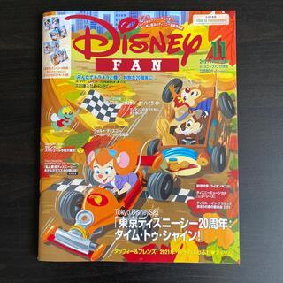 ディズニー(Disney)のディズニーファン 11月号 雑誌(趣味/スポーツ)