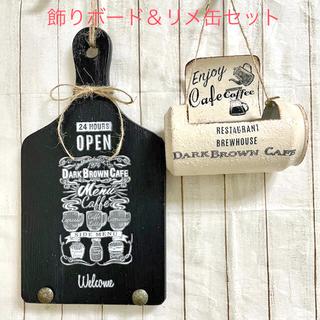 飾りボード(ブラック)&リメ缶セット〜カフェデザイン(プランター)