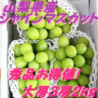 山梨県産シャインマスカット3房2kg箱詰「秀品」朝もぎ直送品(フルーツ)