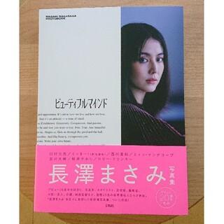 宝島社 - ビューティフルマインド  長澤まさみ 写真集