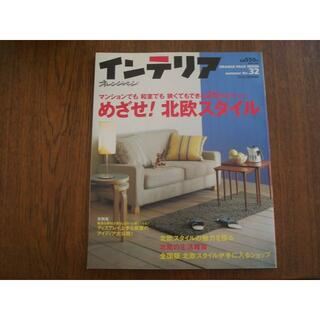 オレンジページ インテリア 32(専門誌)
