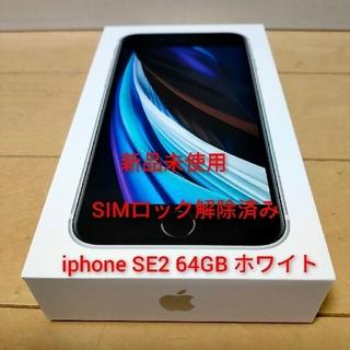 アイフォーン(iPhone)の③新品未使用 iphone SE2 64GB ホワイト SIMロック解除(携帯電話本体)
