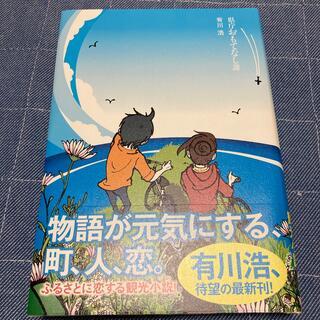 カドカワショテン(角川書店)の県庁おもてなし課 サイン入 有川浩(その他)