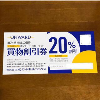 ニジュウサンク(23区)のオンワード * 株主優待 2枚(ショッピング)