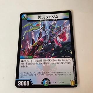 天災 デドダム⭐︎デュエル・マスターズ(シングルカード)